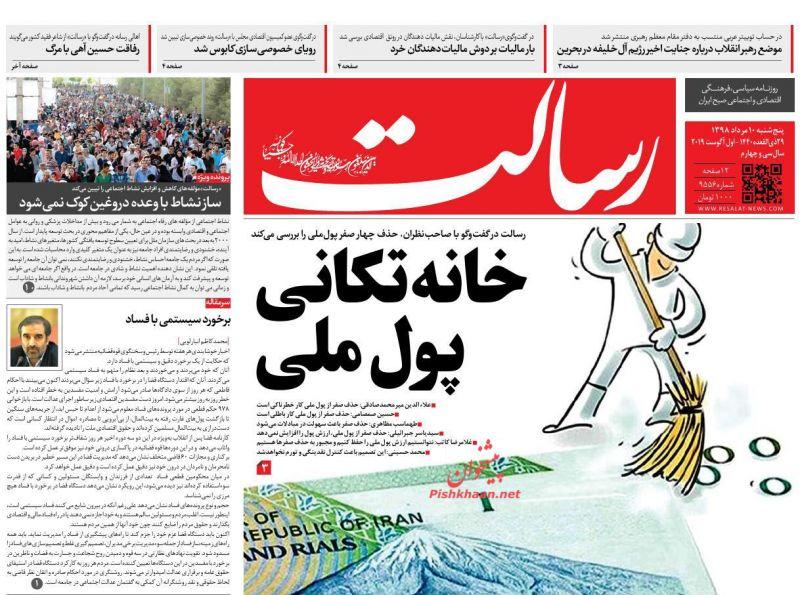 عناوین اخبار روزنامه رسالت در روز پنجشنبه ۱۰ مرداد