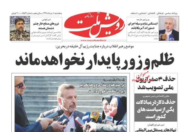 عناوین اخبار روزنامه رویش ملت در روز پنجشنبه ۱۰ مرداد :