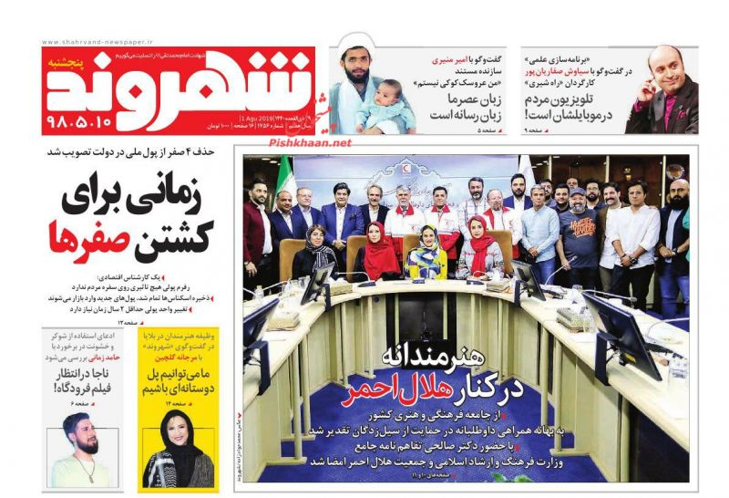 عناوین اخبار روزنامه شهروند در روز پنجشنبه ۱۰ مرداد