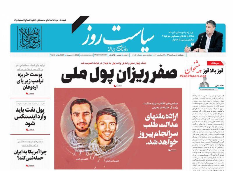 عناوین اخبار روزنامه سیاست روز در روز پنجشنبه ۱۰ مرداد :