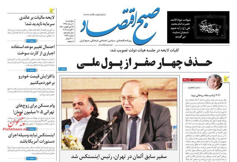 عناوین اخبار روزنامه صبح اقتصاد در روز پنجشنبه ۱۰ مرداد