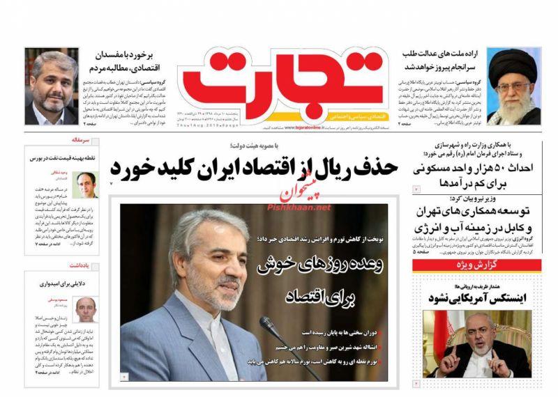 عناوین اخبار روزنامه تجارت در روز پنجشنبه ۱۰ مرداد :