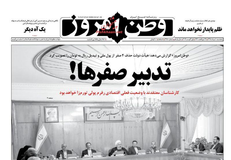 عناوین اخبار روزنامه وطن امروز در روز پنجشنبه ۱۰ مرداد