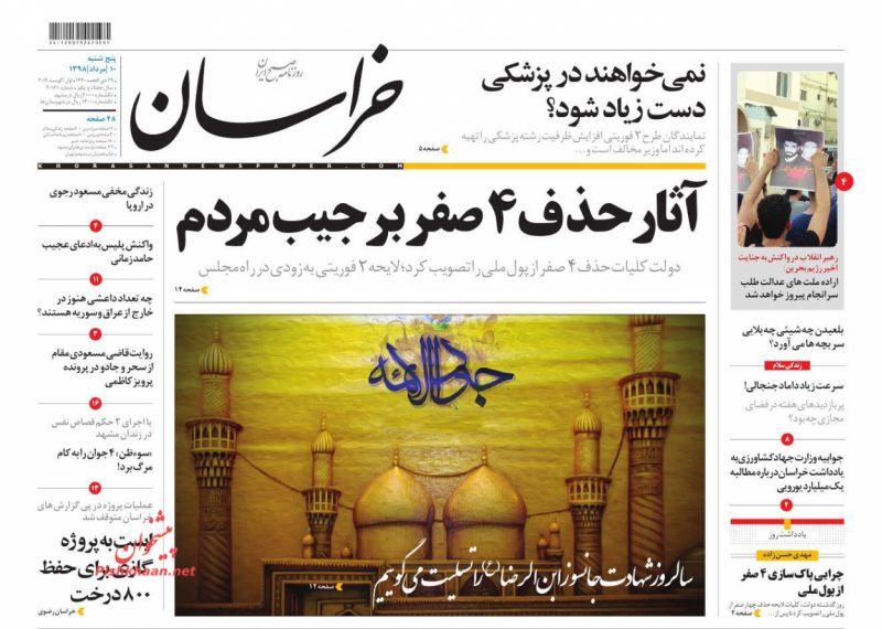 عناوین اخبار روزنامه خراسان در روز پنجشنبه ۱۰ مرداد