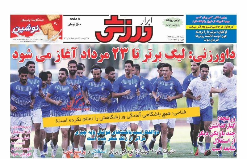 عناوین اخبار روزنامه ابرار ورزشى در روز شنبه ۱۲ مرداد