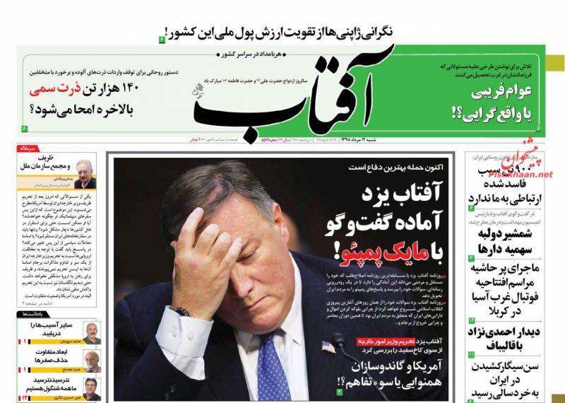 عناوین اخبار روزنامه آفتاب یزد در روز شنبه ۱۲ مرداد