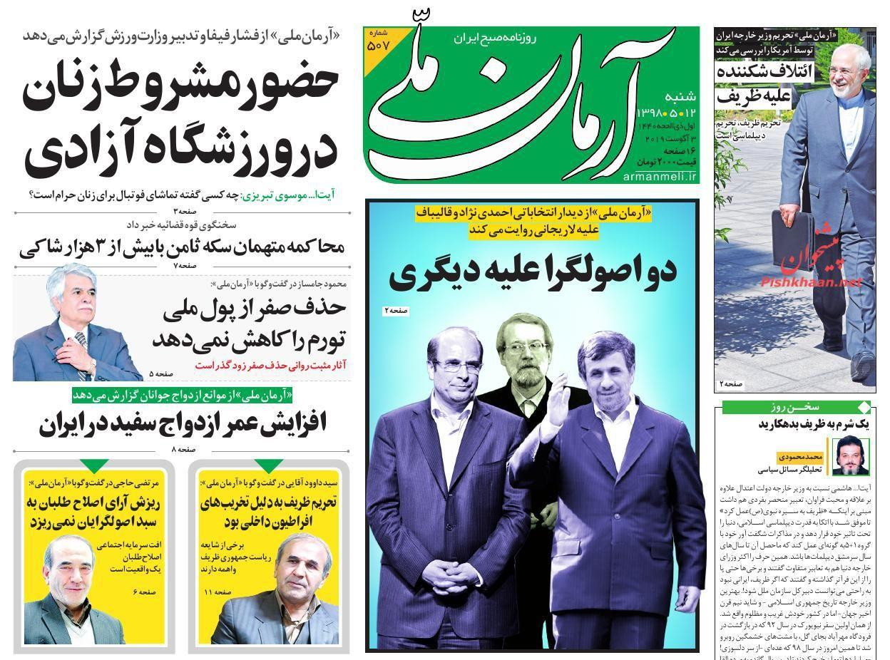 عناوین اخبار روزنامه آرمان ملی در روز شنبه ۱۲ مرداد :