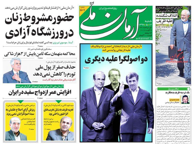 عناوین اخبار روزنامه آرمان ملی در روز شنبه ۱۲ مرداد