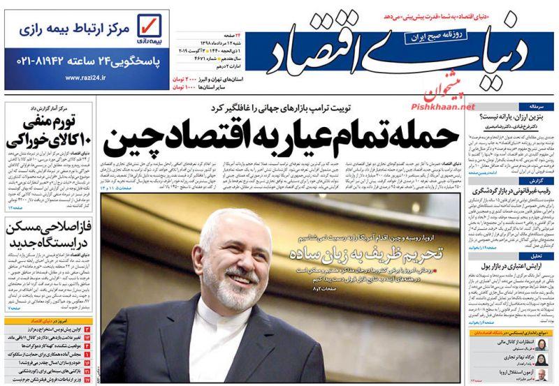 عناوین اخبار روزنامه دنیای اقتصاد در روز شنبه ۱۲ مرداد :