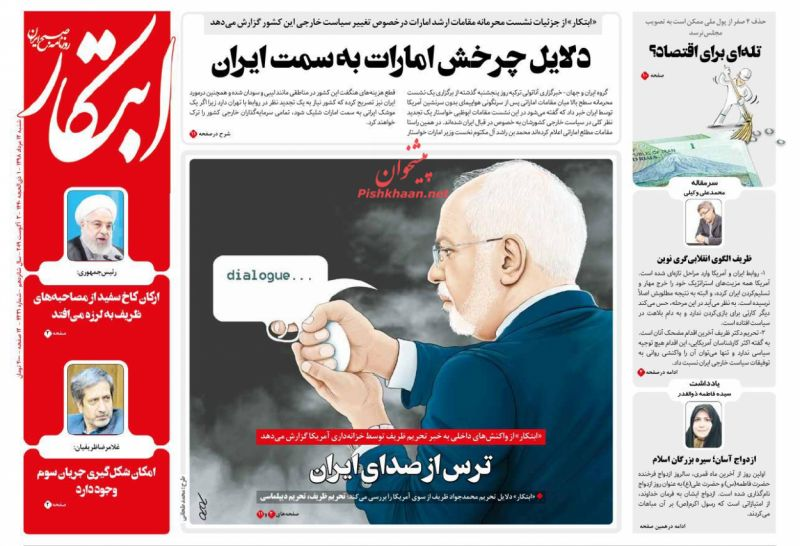 عناوین اخبار روزنامه ابتکار در روز شنبه ۱۲ مرداد :