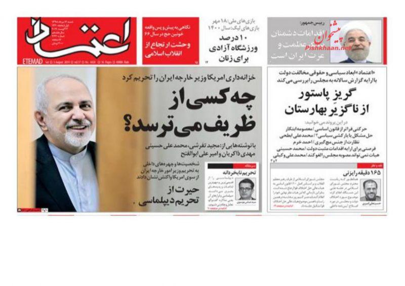 عناوین اخبار روزنامه اعتماد در روز شنبه ۱۲ مرداد