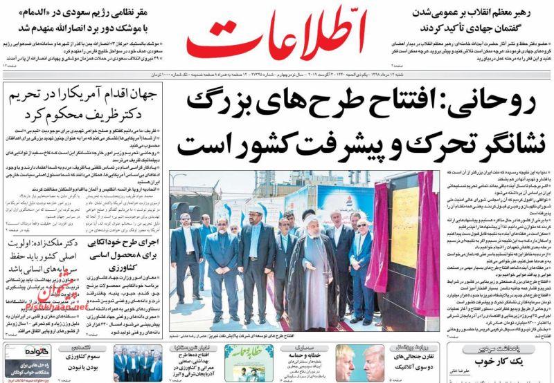 عناوین اخبار روزنامه اطلاعات در روز شنبه ۱۲ مرداد