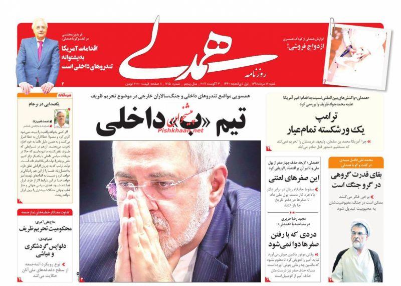 عناوین اخبار روزنامه همدلی در روز شنبه ۱۲ مرداد :