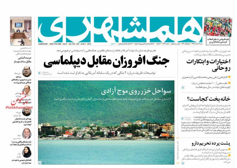 عناوین اخبار روزنامه همشهری در روز شنبه ۱۲ مرداد
