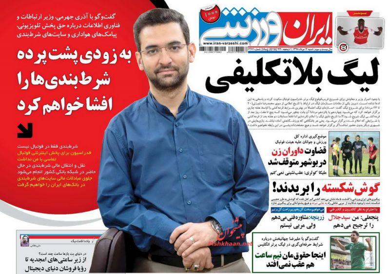 عناوین اخبار روزنامه ایران ورزشی در روز شنبه ۱۲ مرداد