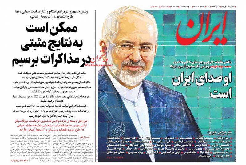 عناوین اخبار روزنامه ایران در روز شنبه ۱۲ مرداد