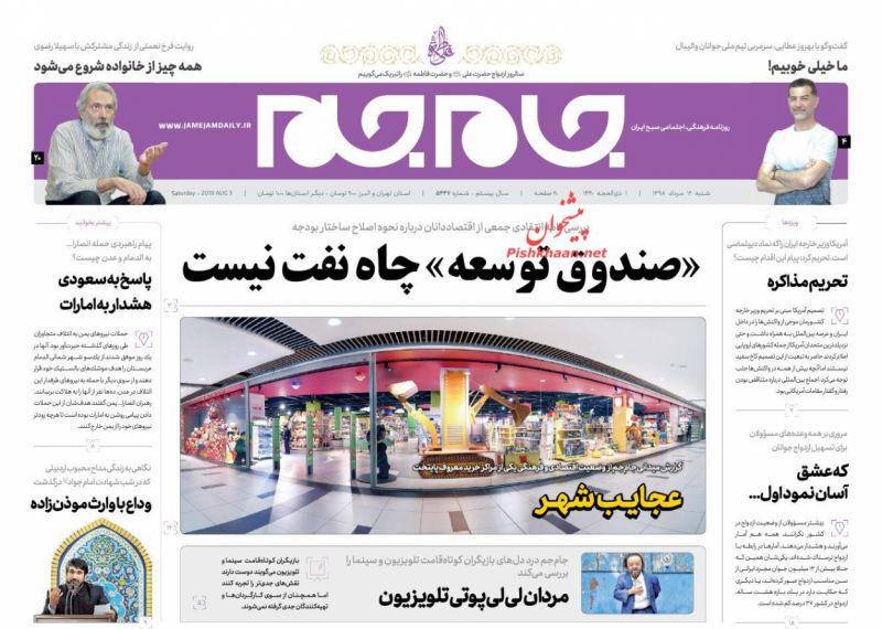 عناوین اخبار روزنامه جام جم در روز شنبه ۱۲ مرداد