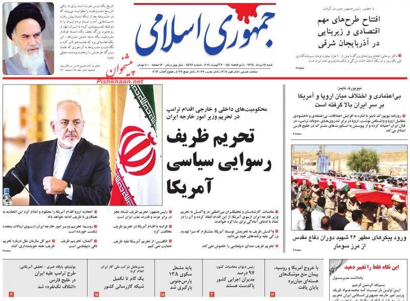 عناوین اخبار روزنامه جمهوری اسلامی در روز شنبه ۱۲ مرداد :
