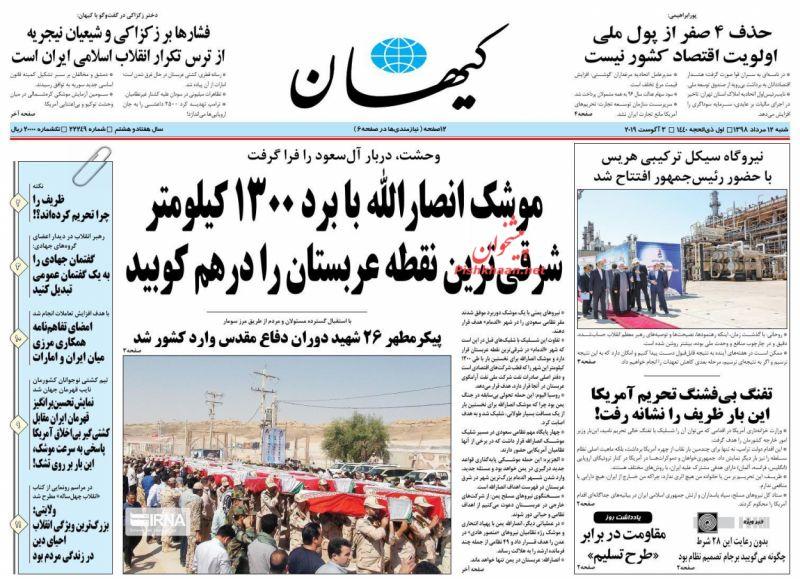 عناوین اخبار روزنامه کيهان در روز شنبه ۱۲ مرداد