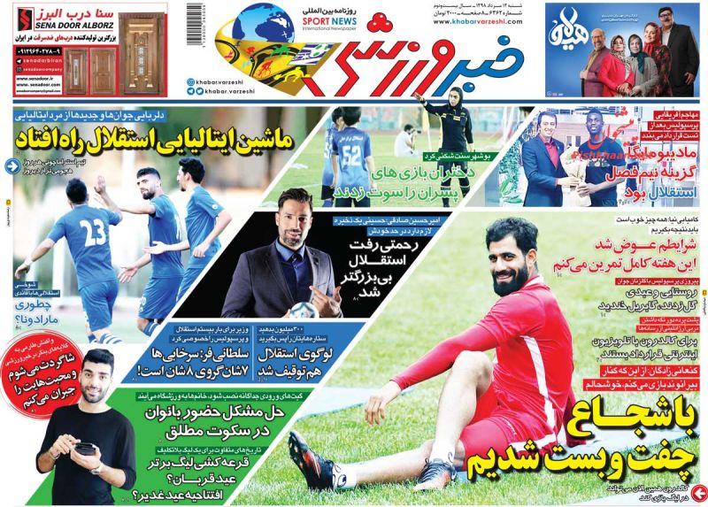 عناوین اخبار روزنامه خبر ورزشی در روز شنبه ۱۲ مرداد
