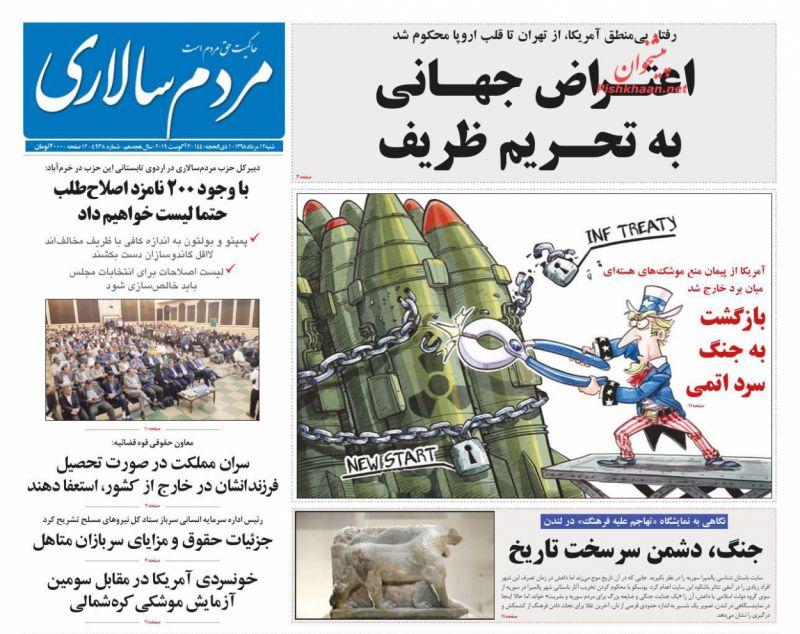عناوین اخبار روزنامه مردم سالاری در روز شنبه ۱۲ مرداد