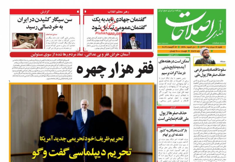 عناوین اخبار روزنامه صدای اصلاحات در روز شنبه ۱۲ مرداد