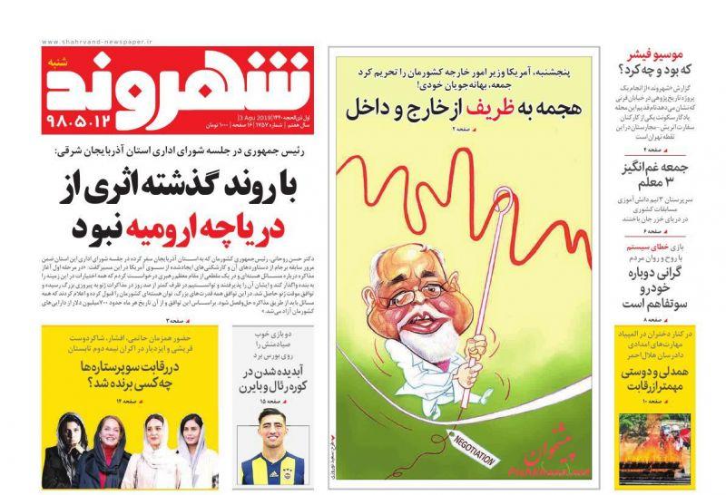 عناوین اخبار روزنامه شهروند در روز شنبه ۱۲ مرداد