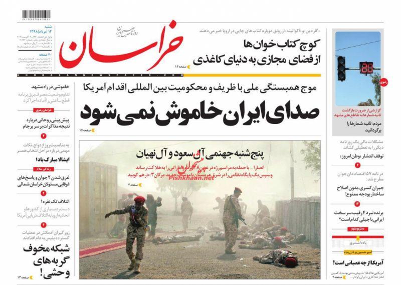 عناوین اخبار روزنامه خراسان در روز شنبه ۱۲ مرداد