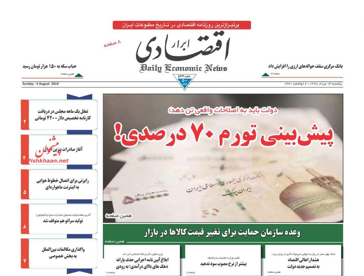 عناوین اخبار روزنامه ابرار اقتصادی در روز یکشنبه ۱۳ مرداد :