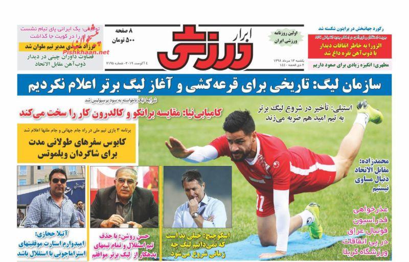 عناوین اخبار روزنامه ابرار ورزشى در روز یکشنبه ۱۳ مرداد