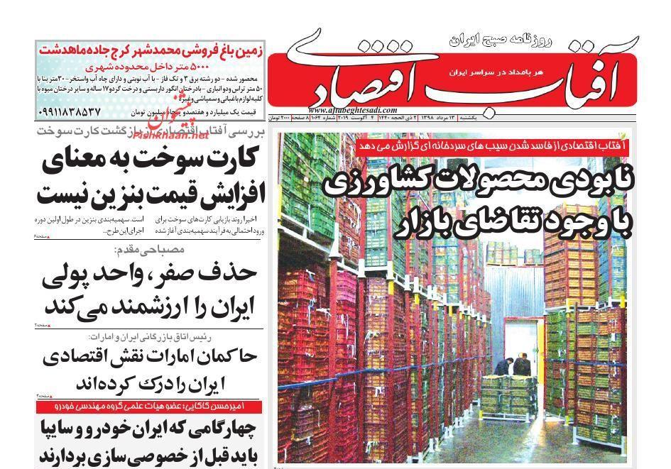عناوین اخبار روزنامه آفتاب اقتصادی در روز یکشنبه ۱۳ مرداد :