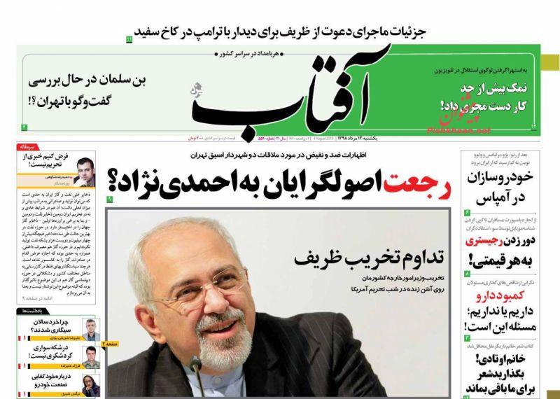 عناوین اخبار روزنامه آفتاب یزد در روز یکشنبه ۱۳ مرداد