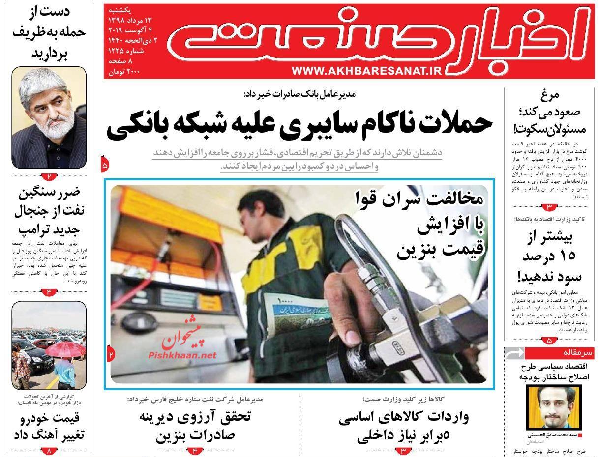 عناوین اخبار روزنامه اخبار صنعت در روز یکشنبه ۱۳ مرداد :