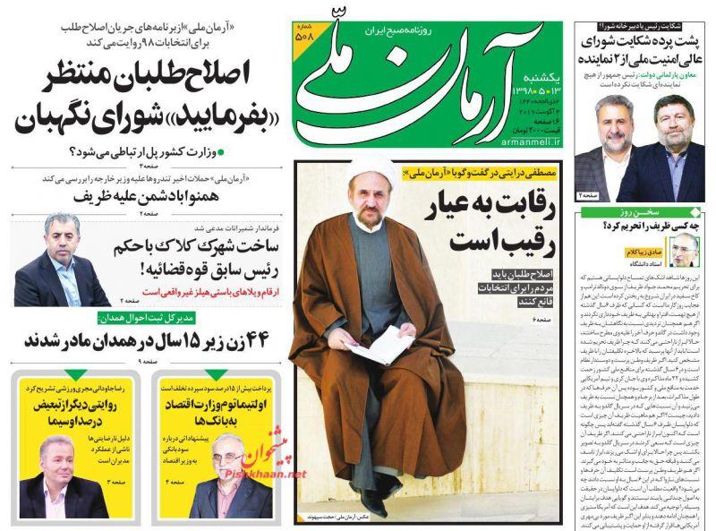 عناوین اخبار روزنامه آرمان ملی در روز یکشنبه ۱۳ مرداد :