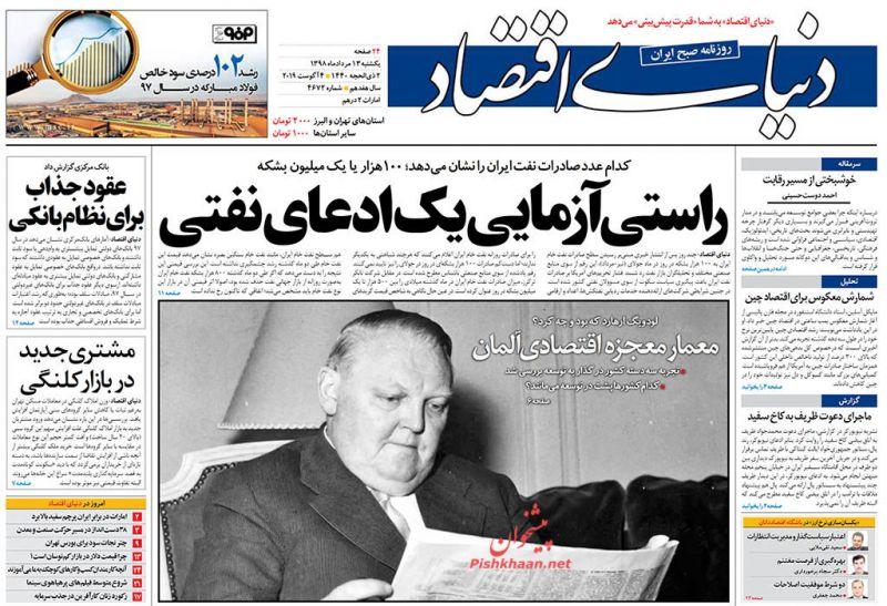 عناوین اخبار روزنامه دنیای اقتصاد در روز یکشنبه ۱۳ مرداد