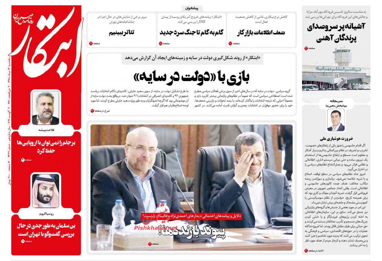 عناوین اخبار روزنامه ابتکار در روز یکشنبه ۱۳ مرداد :
