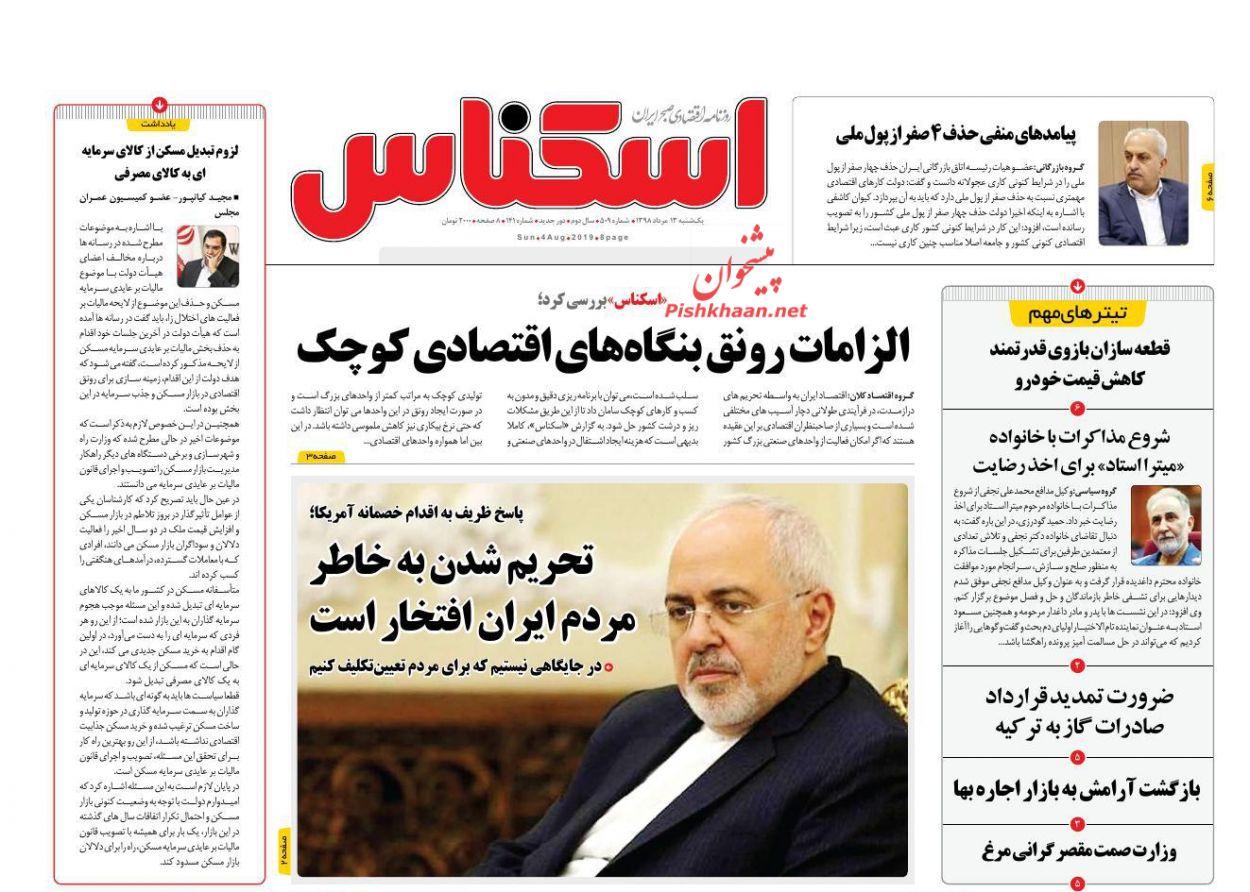 عناوین اخبار روزنامه اسکناس در روز یکشنبه ۱۳ مرداد :