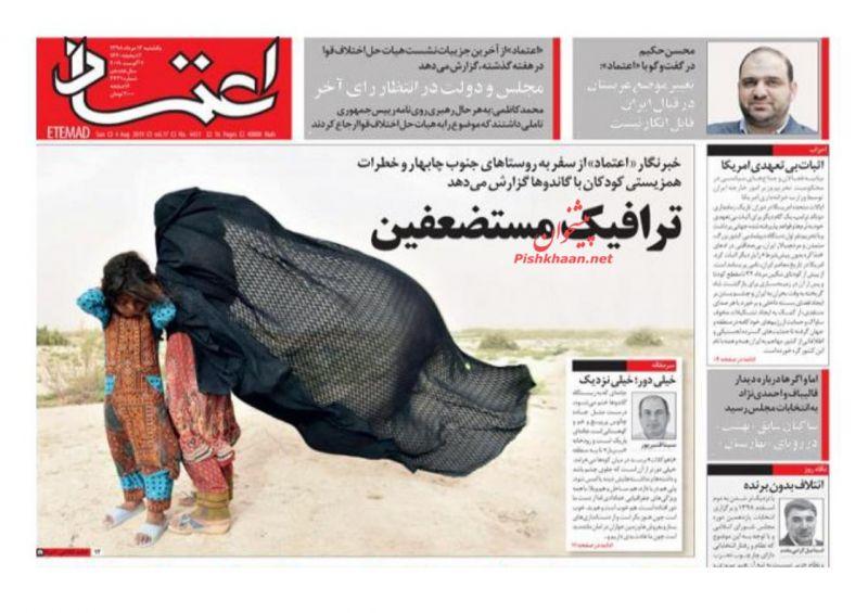 عناوین اخبار روزنامه اعتماد در روز یکشنبه ۱۳ مرداد