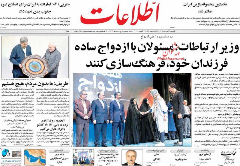 عناوین اخبار روزنامه اطلاعات در روز یکشنبه ۱۳ مرداد