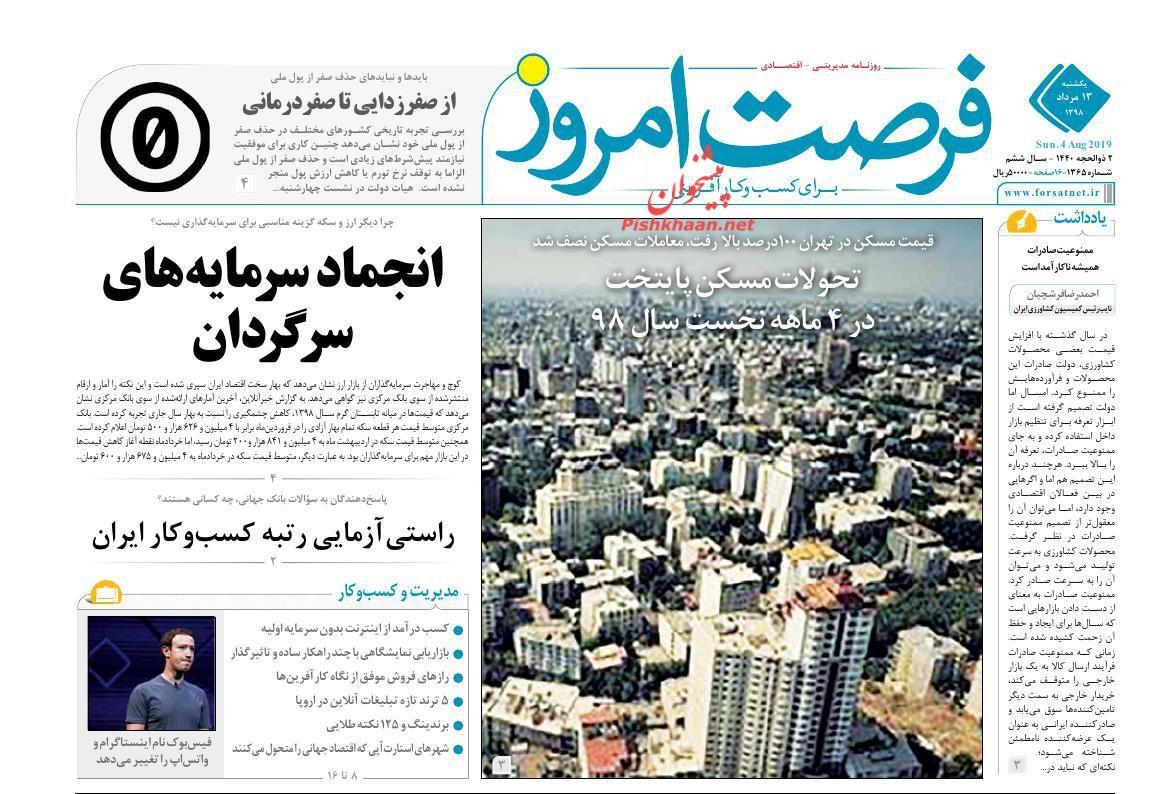 عناوین اخبار روزنامه فرصت امروز در روز یکشنبه ۱۳ مرداد :