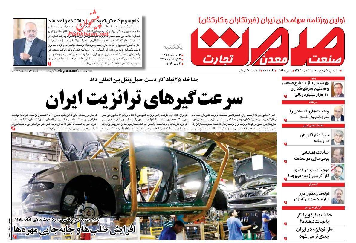 عناوین اخبار روزنامه گسترش صمت در روز یکشنبه ۱۳ مرداد :