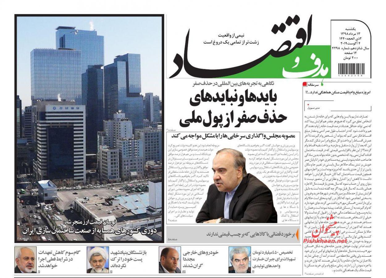 عناوین اخبار روزنامه هدف و اقتصاد در روز یکشنبه ۱۳ مرداد :