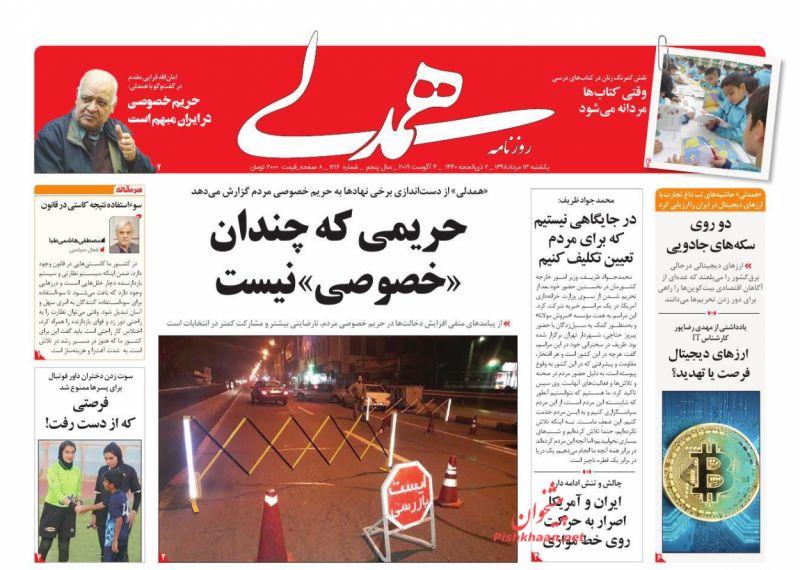 عناوین اخبار روزنامه همدلی در روز یکشنبه ۱۳ مرداد :