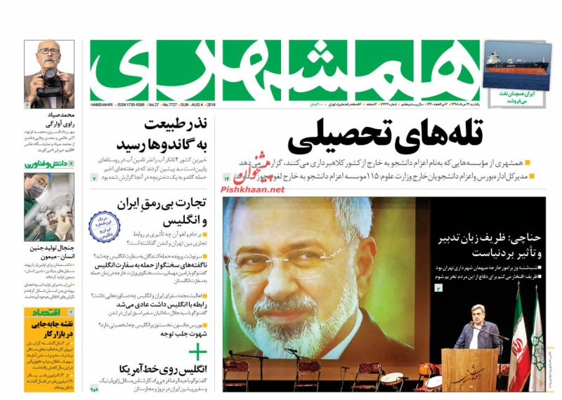 عناوین اخبار روزنامه همشهری در روز یکشنبه ۱۳ مرداد