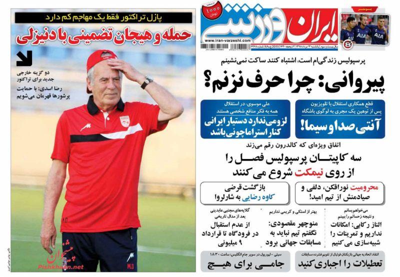 عناوین اخبار روزنامه ایران ورزشی در روز یکشنبه ۱۳ مرداد