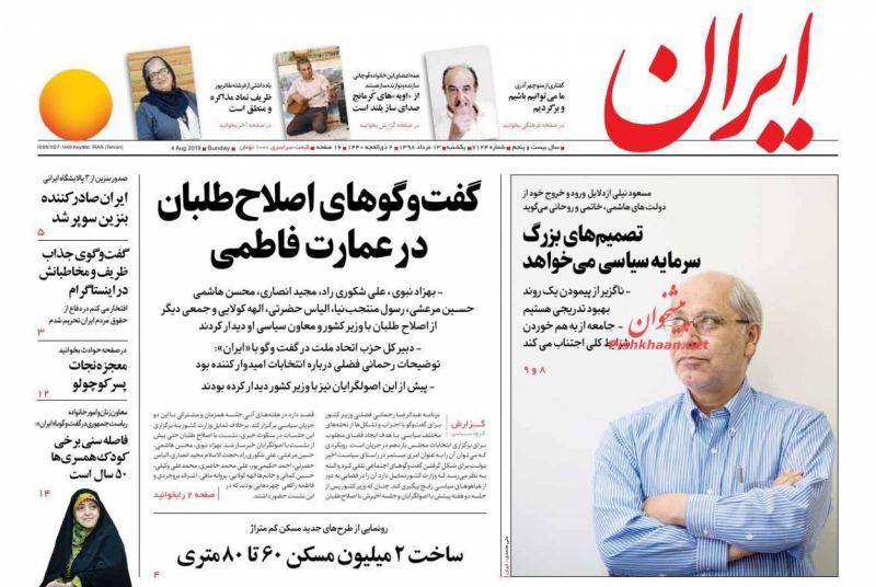 عناوین اخبار روزنامه ایران در روز یکشنبه ۱۳ مرداد