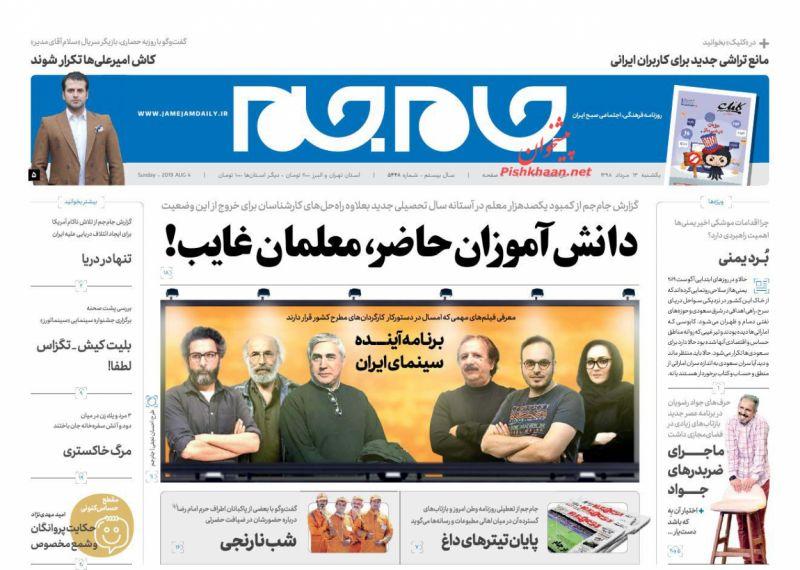 عناوین اخبار روزنامه جام جم در روز یکشنبه ۱۳ مرداد