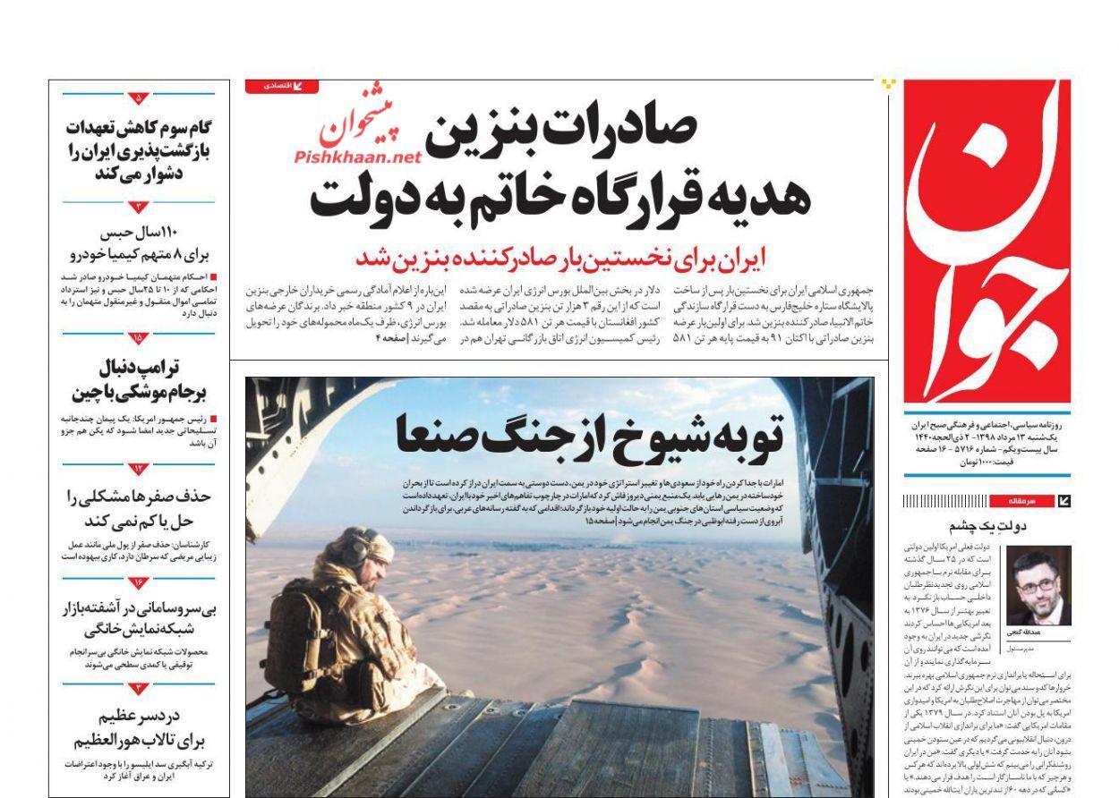 عناوین اخبار روزنامه جوان در روز یکشنبه ۱۳ مرداد :