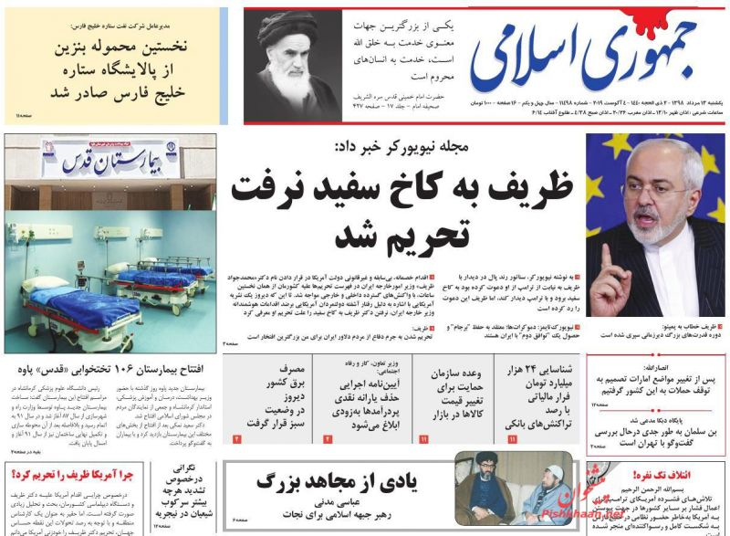 عناوین اخبار روزنامه جمهوری اسلامی در روز یکشنبه ۱۳ مرداد