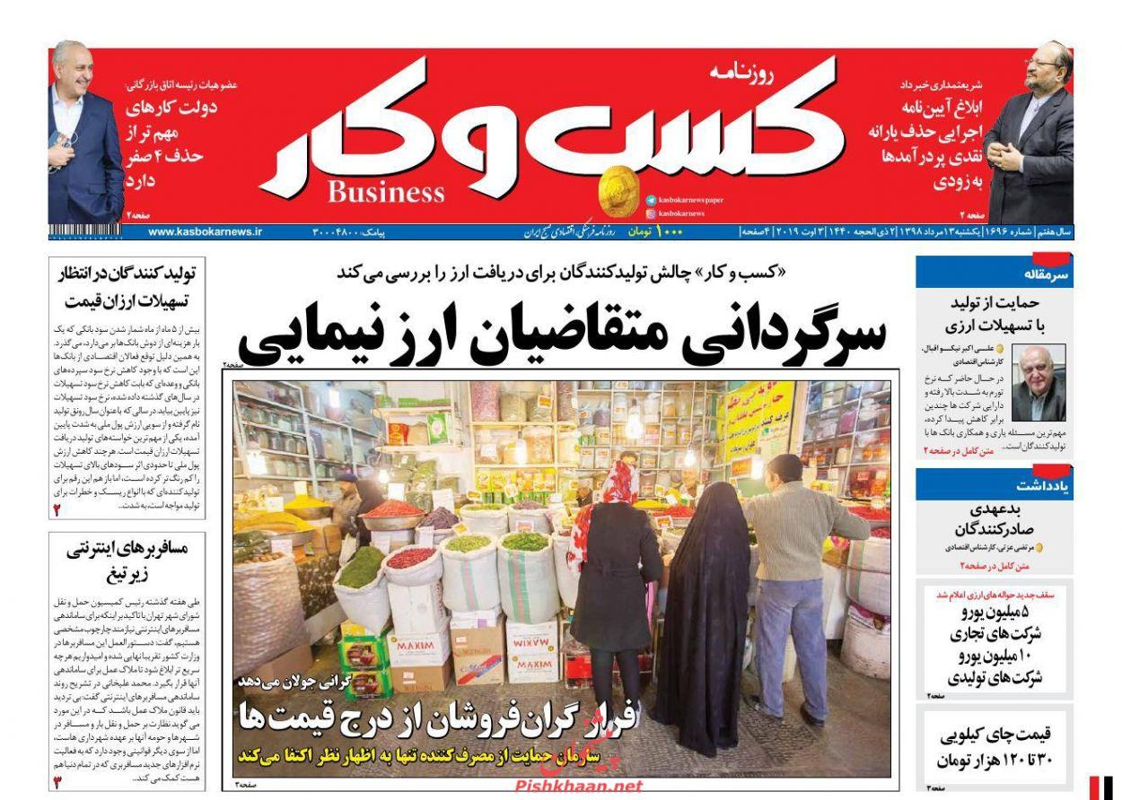 عناوین اخبار روزنامه كسب و كار در روز یکشنبه ۱۳ مرداد :